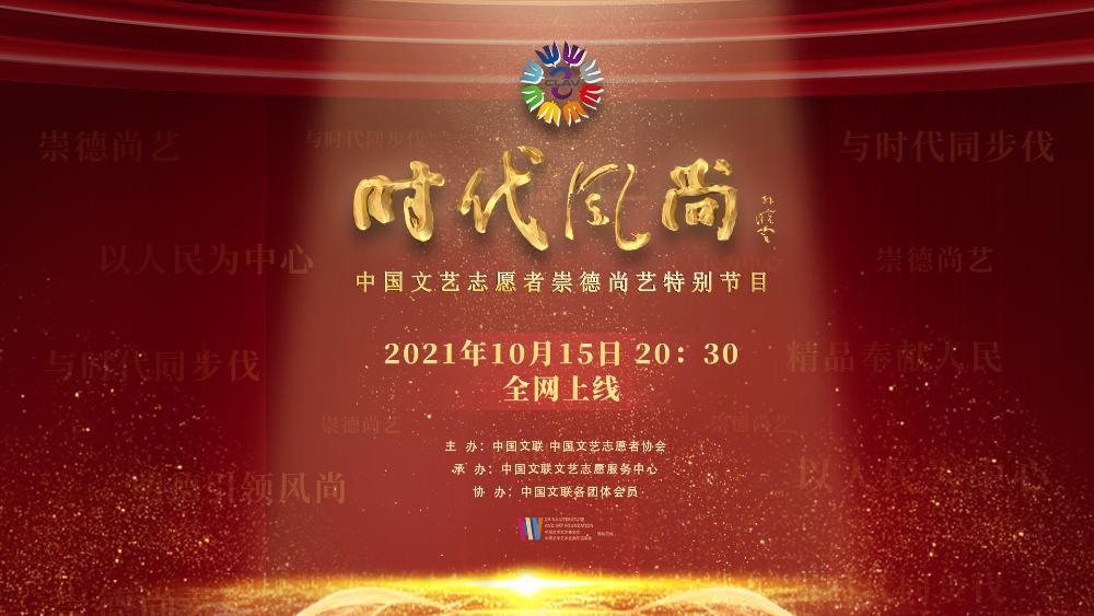 【节目预告】时代风尚——中国文艺志愿者崇德尚艺特别节目于10月15日播出